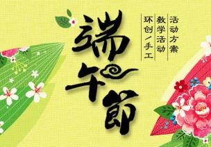 端午节专题   五色新丝缠角粽,宝典端午情正浓