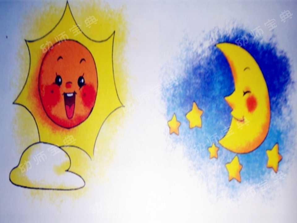 小班语言教案 | 太阳和月亮