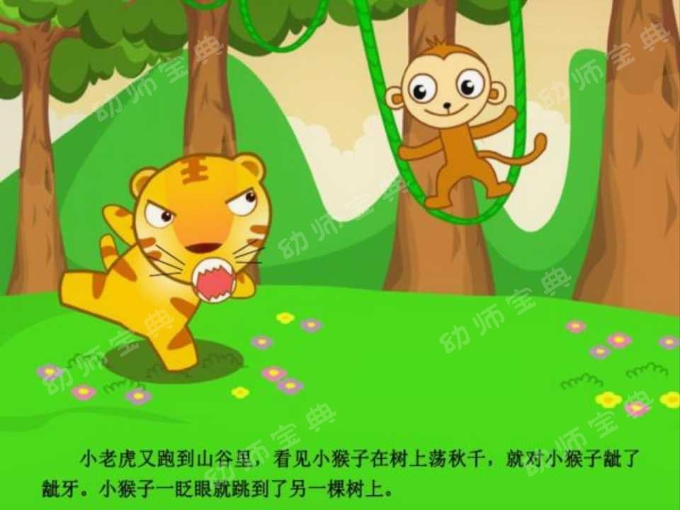 一只猴子荡秋千_中班半日活动计划——认识新朋友-幼师宝典官网