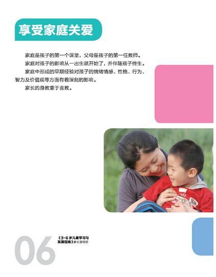 学前教育宣传月|有效宣传之《指南》家长宣传册