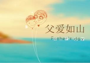 大班社會教案:我愛爸爸