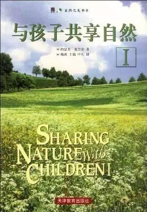 和大自然做游戏 | 16个小游戏,让孩子们建立与自然的联结