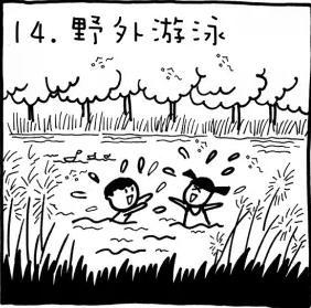 漫画:12岁前陪孩子体验这50项户外活动