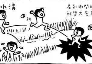 漫畫 | 12歲前一定要陪孩子體驗這50項戶外活動