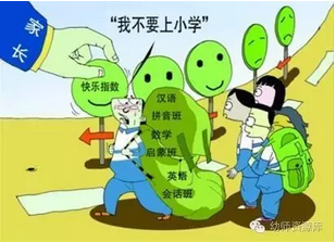 虞永平教授:幼儿园到小学,不是翻山越岭