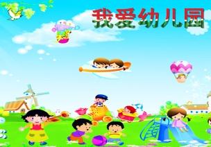 专题 | 主题活动:我爱幼儿园