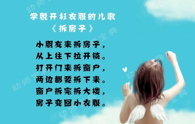 生活自理小儿歌 | 用朗朗上口的儿歌,搞定幼儿园的一日生活!
