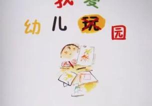 经典绘本《我爱幼儿园》,给刚入园的孩子们