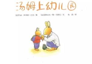 绘本《汤姆上幼儿园》,给刚刚入园的孩子们