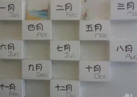 创造性课程 | 大班数学教案及反思——认识日历