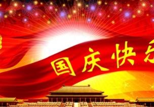 国庆节活动方案 | 活动流程主持词都有啦,武警叔叔和我们一起迎国庆!