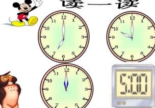 教學活動 | 大班數學:教案及反思《認識鐘表》