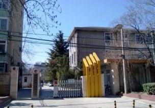 忆我的母校----北京幼儿师范学院(校友快进来留个言!)