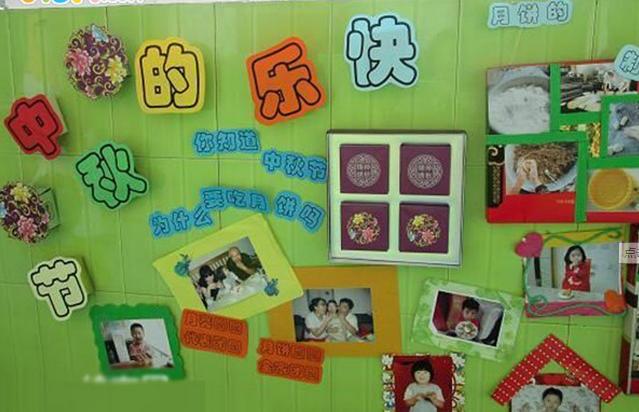 小中大班中秋节墙面创设与区域活动