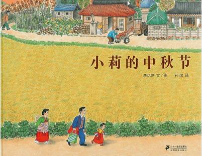 绘本推荐 | 中秋节时,各个国家都在读什么绘本呢?