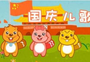 国庆节儿歌 | 盘点九大适合国庆节的歌曲(附歌词、视频)