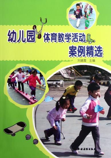 小班体育活动——勤劳的兔宝宝(双脚跳)