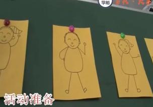 获奖公开课视频 | 大班美术活动《哈哈小孩》(附教案)