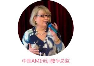 2016年AMI北京年会|3-6专业工作坊《文化是儿童发展的关键要素》(上)