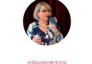 2016北京AMI年会|3-6专业工作坊《和平的种子》(下)