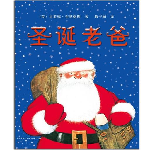圣诞节来临|适合亲子共读的圣诞绘本