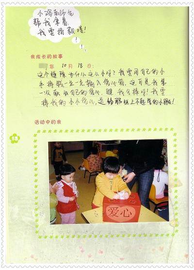 幼儿档案夹_幼儿完整成长档案示例-幼师宝典官网