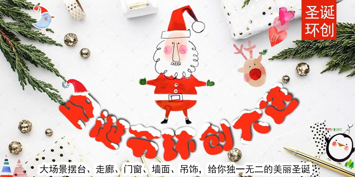 圣诞节环创专题 | 搜罗全球资源,只为给你美丽圣诞