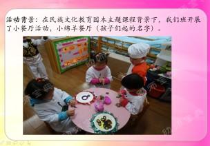 骨干老师说课稿案例《美味的清真小吃》