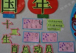 环创 | 大班新年主题墙+主题活动教案《欢乐中国年》