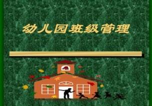 9招搞定幼儿园班级管理(资深带班经验分享)