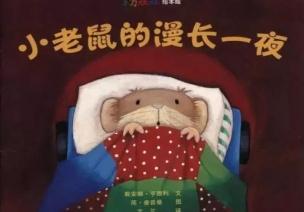 大班社會教案《小老鼠的漫長一夜》,幫助幼兒獨立睡覺