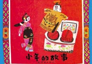 春節繪本系列 | 《小年的故事》,揭秘灶王爺的前生故事