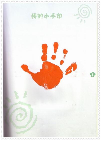 幼儿完整成长档案示例