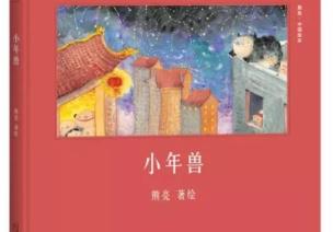 春節繪本系列 | 《小年獸》從前有個孤獨的怪物,它叫年…
