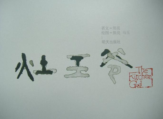 春节绘本系列 | 《灶王爷》