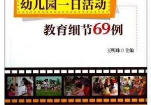 幼儿教师专业书籍推荐(新手幼师、资深幼师篇)