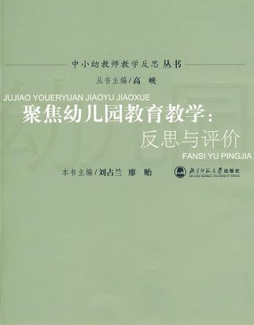 幼儿教师专业书籍推荐(骨干幼师、管理篇)