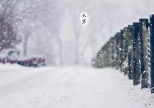 二十四節氣 | 大寒(第24節)