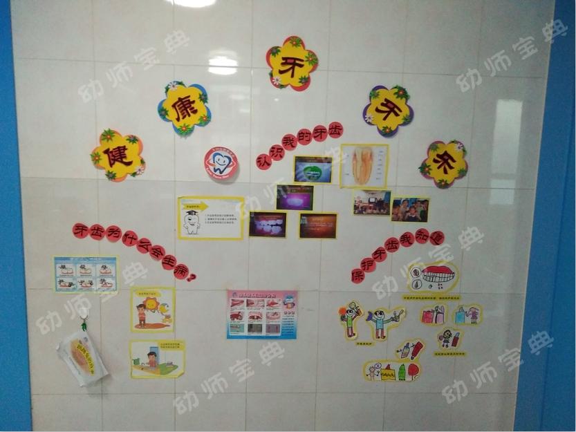 幼儿园大班健康领域_大班爱护牙齿主题墙《健康牙牙乐》-幼师宝典官网