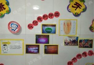 大班爱护牙齿主题墙《健康牙牙乐》