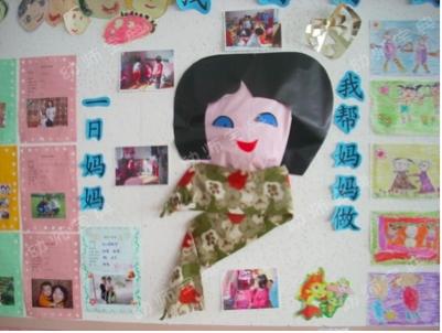 幼儿园中班   三月份主题活动《我的好妈妈》及主题墙设计