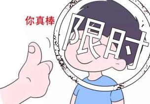 专业干货 | 郭清华老师《表扬与鼓励,怎么说孩子才会听?》