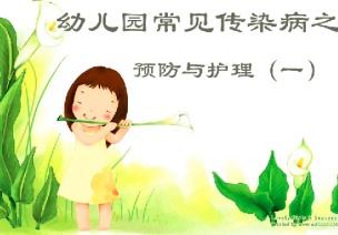 多病之春 | 幼儿园常见传染病的预防与护理(一)