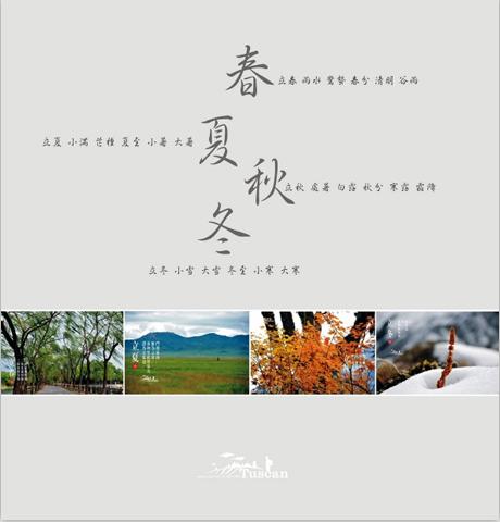专家专栏 | 杨忠建老师《二十四节气与教师读书》