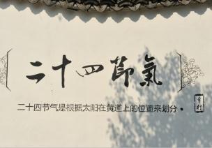 专家专栏 | 杨忠健老师《二十四节气与教师读书》