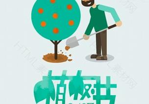 植树节活动方案 | 种一棵小树,绿一方净土