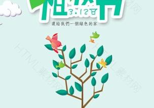 小、中班植树节教案 | 植树节知多少
