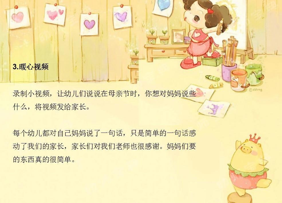 母亲节社会活动 | 我爱妈妈(教案+活动方案)