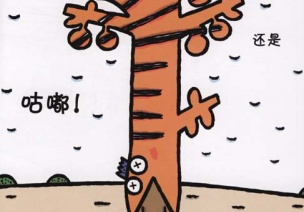 小班优秀绘本活动教案   好饿的小蛇