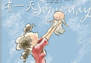 母亲节绘本特别推荐 | 不同的妈妈,相同的爱
